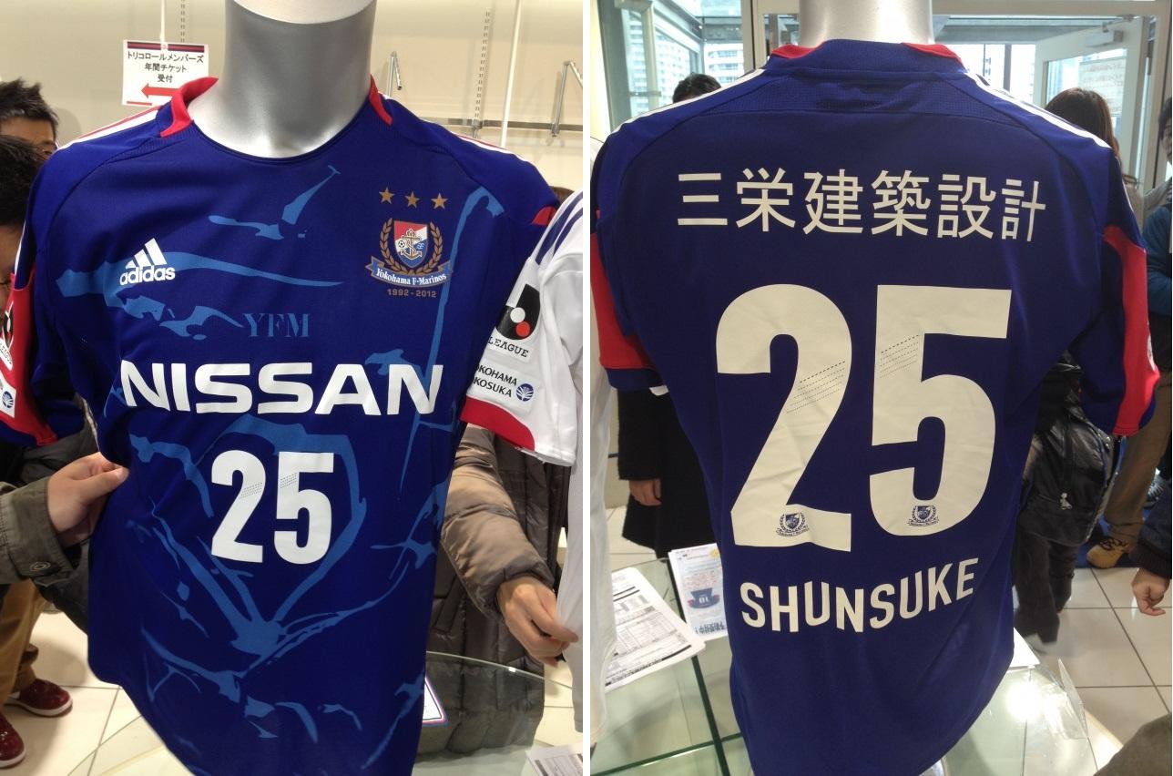 Chùm ảnh: Yokohama Marinos jersey (1)